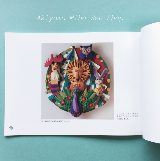 Akiyama Miho Web Shop